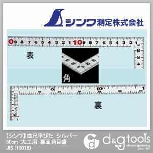 曲尺平ぴた 大工用 裏面角目盛 JIS (さしがね) シルバー 50cm 10016