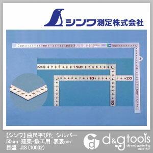 シンワ鉄工用曲尺平ぴた50cm シルバー 50cm 10032