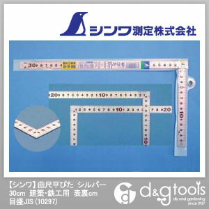 曲尺平ぴた 建築・鉄工用 表裏cm目盛JIS (さしがね) シルバー 30cm 10297