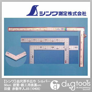 曲尺厚手広巾 建築・鉄工用表裏cm目盛 赤数字入JIS (さしがね)  50cm 10405