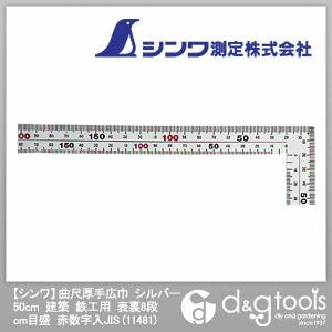 シンワ厚手広巾シルバー50cm8段目盛  50cm 11481