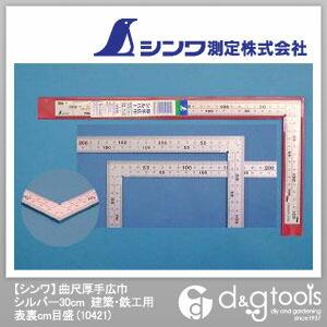 曲尺厚手広巾 建築・鉄工用 表裏cm目盛 (さしがね)  30cm 10421