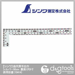 シンワ測定 曲尺厚手広巾 裏面1尺6寸併用目盛 (さしがね)  50cm 10414