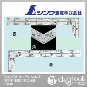 シンワ測定 曲尺広ピタ 表裏尺相当目盛 (さしがね) シルバー 1尺6寸 10600