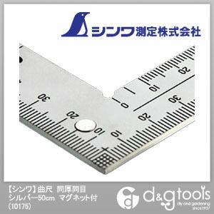 シンワ測定 曲尺 同厚同目 マグネット付 (さしがね) シルバー 50cm 10175