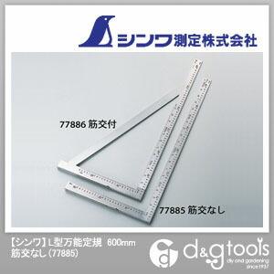 L型万能定規 筋交なし 600mm (77885)
