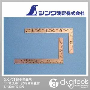 """シンワ測定 超小型曲尺 """"三寸法師"""" 尺相当目盛付 (さしがね)  3/33m 12102"""