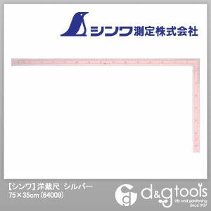 洋裁尺 シルバー 75×35cm 64009