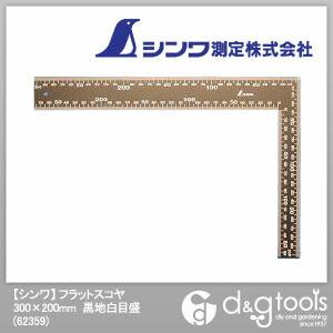 シンワ測定 フラットスコヤ 黒地白目盛 300×200mm (62359) 曲尺 曲尺・直尺・定規