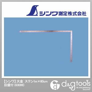 【送料無料】シンワ測定 シンワ大金1m×60cm ステン 1m×60cm 63099  曲尺曲尺・直尺・定規