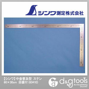中金普及型 目盛付 ステン 60×30cm 63410