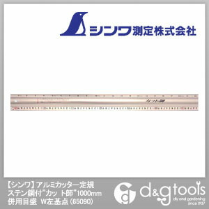 シンワアルミカッター定規カット師1M  1000mm 65090