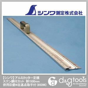 アルミカッター定規ステン鋼付カット師併用目盛W左基点取手付  1500mm 65096