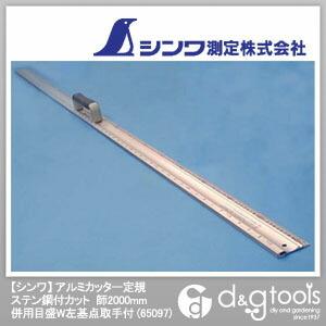 アルミカッター定規ステン鋼付カット師併用目盛W左基点取手付 2000mm (65097)