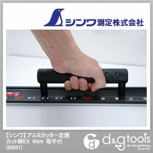 アルミカッター定規 カット師EX 取手付  60cm 65031