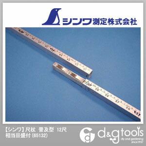 尺杖 普及型 目盛付  12尺相当 65132