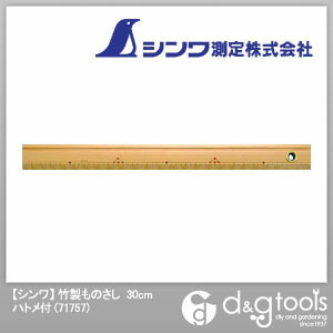 シンワ測定 竹製ものさし ハトメ付  30cm 71757