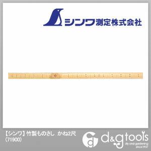 シンワ測定 竹製ものさし かね  2尺 71900