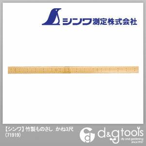 シンワ測定 竹製ものさし かね  3尺 71919