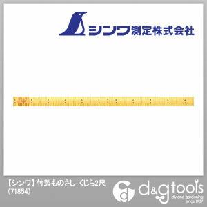 シンワ測定 竹製ものさし くじら  2尺 71854