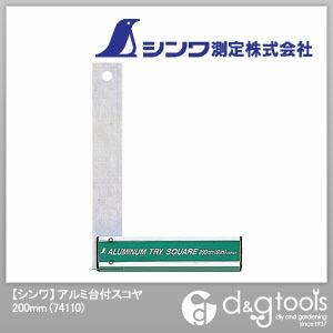 シンワ測定 アルミ台付スコヤ 200mm (74110) 曲尺 曲尺・直尺・定規