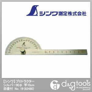 プロトラクター 竿10cm目盛付 No.19 シルバー 90φ 62480