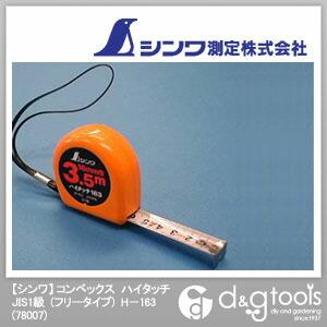 コンベックス(巻尺メジャー) ハイタッチ JIS1級 (フリータイプ) H-163 メートル目盛  16mm幅x3.5m 78007