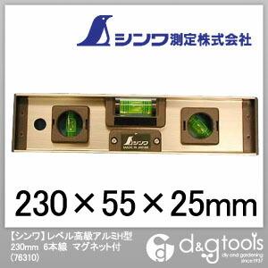 レベル高級アルミH型 6本線マグネット付 水平器  230mm 76310