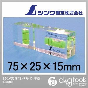 ミニレベル D 平型   76046