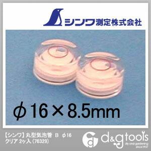 シンワ測定 丸型気泡管 B クリア φ16 76329 2 ヶ
