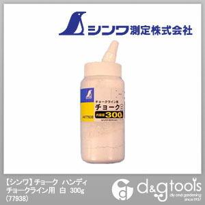 チョーク ハンディチョークライン用 粉チョーク 白 300g 77938
