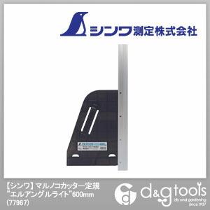 """マルノコカッター定規""""エルアングルライト""""  600mm 77967"""