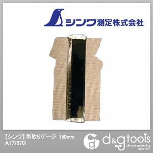 型取りゲージA  150mm 77970