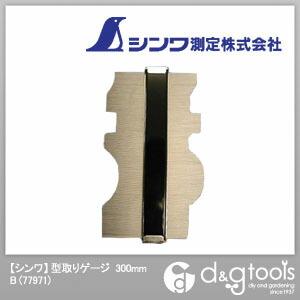 型取りゲージ B  300mm 77971