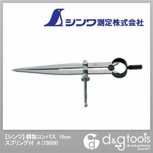 鋼製コンパス スプリング付 A 15cm (73059)