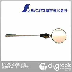 シンワ測定 点検鏡 丸型 A-1 点検ミラー  直径60mm 75758