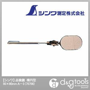 シンワ測定 点検鏡 楕円型 A-3 点検ミラー  50×80mm 75756
