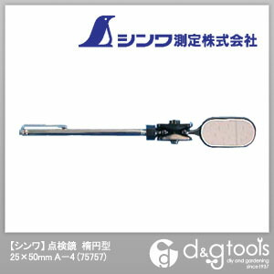 シンワ測定 点検鏡 楕円型 A-4 点検ミラー  25×50mm 75757