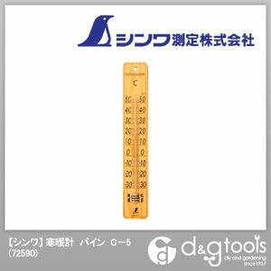 シンワ寒暖計C-5   72590