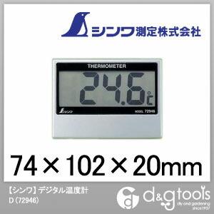 デジタル温度計 D   72946