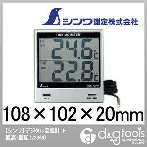 デジタル温度計 F 最高・最低   72949