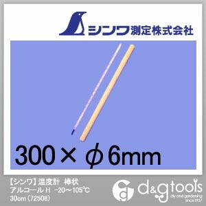 温度計 棒状アルコール H -20~105℃  30cm 72508