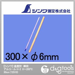 シンワサーモH-2  30cm 72510