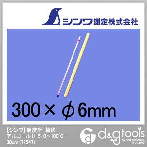 シンワ棒状温度計H-5アルコール0~100℃30cm  30cm 72547