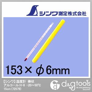 シンワ棒状温度計アルコールH-8-20~50℃15cm  15cm 72579