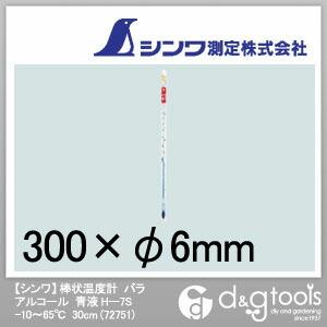 シンワ棒状温度計H-7S  30cm 72751