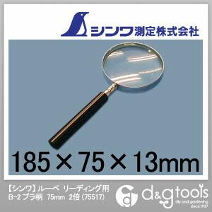 シンワ測定 ルーペ リーディング用 B-2 プラ柄 2倍 虫メガネ  75mm 75517