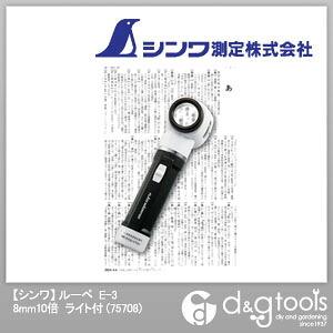 シンワ測定 ルーペ E-3 10倍 ライト付 虫メガネ  28mm 75708