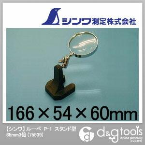 シンワ測定 ルーペ P-1 スタンド型 3倍 虫メガネ  65mm 75539
