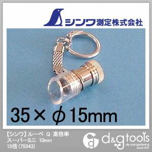 ルーペ Q 高倍率 スーパーミニ 15倍  10mm 75543